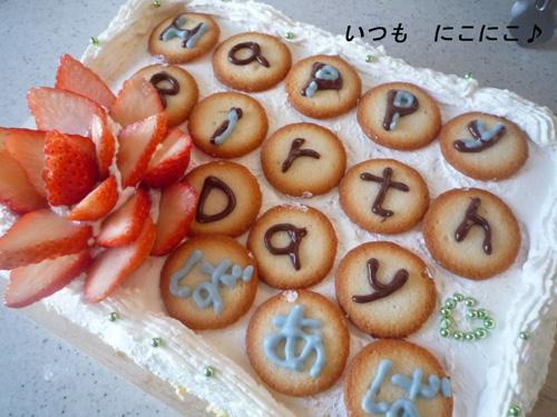 2009ばぁばバースデーケーキ