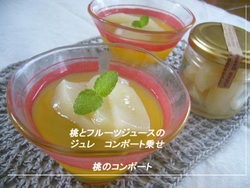 桃のコンポートと桃とフルーツジュースのジュレ